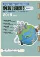 到着から帰国まで 帰国ガイド 2016 現地到着から帰国までの必要な情報を満載
