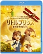リトルプリンス 星の王子さまと私 ブルーレイ&DVDセット (デジタルコピー付)