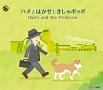 ハチとはかせときしゃポッポ/Hachi and the Professor (英語バージョン)