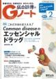 総合診療のGノート 3-1 2016.2 特集:これだけあれば大丈夫!Common diseaseのエッセンシャルドラッグ 患者を診る 地域を診る まるごと診る