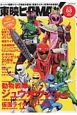 東映ヒーローMAX 2016WINTER 新番組巻頭特集!動物戦隊ジュウオウジャー (53)
