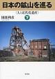 日本の鉱山を巡る(下) 人と近代化遺産