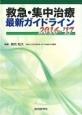 救急・集中治療 最新・ガイドライン 2016-2017