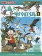 鳥のサバイバル 科学漫画サバイバルシリーズ(1)