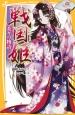 戦国姫-茶々の物語-