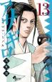 アサギロ-浅葱狼- (13)