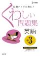 くわしい問題集 英語 中3<新装版> 定期テスト対策に!