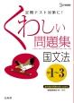 くわしい問題集 国文法 中1~3<新装版> 定期テスト対策に!