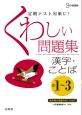 くわしい問題集 漢字・ことば 中1~3<新装版> 定期テスト対策に!