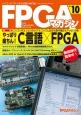 FPGAマガジン 特集:やっぱり楽ちん! C言語×FPGA ハイエンド・ディジタル技術の専門誌(10)