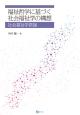 福祉哲学に基づく社会福祉学の構想 社会福祉学原論