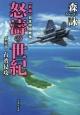 怒濤の世紀 台湾侵攻 新編・日本中国戦争 (5)