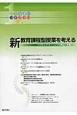 新教育課程ライブラリ 新・教育課程型授業を考える アクティブ・ラーニングの理論と実践 (1)