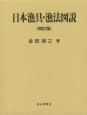 日本漁具・漁法図説<4訂版>