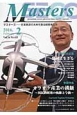 Masters 2016.2 34-2 特集:カラオケ産業の横顔~国民的娯楽の軌跡と今後~ 日本経済の未来を創る経営者たち(413)