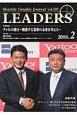 LEADERS 2016.2 巻頭特集:テレビの落日~凋落する業界の未来を考える~ Monthly Graphic Journal(323)