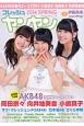 フレッシュヤンヤン 2016SPRING 超25P大特集:AKB48次世代エースTOP3 岡田奈々・向井地美音・小嶋真子
