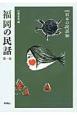 福岡の民話 (1)
