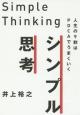 シンプル思考 人生の9割はPDCAでうまくいく