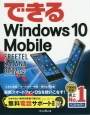 できるWindows10 Mobile