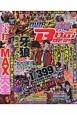 ぱちんこオリ術BOMBERS 朝ラーもいいけど朝ガロもね!!悶絶の5時間DVD付き (3)