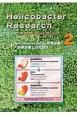 Helicobacter Research 20-1 2016.2 特集:Helicobacter pylori除菌治療-保険診療上の問題点- Journal of Helicobacter R