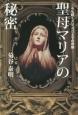 聖母マリアの秘密 今も続くメジュゴリエでの奇跡