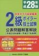 2級ボイラー技士試験 公表問題解答解説 平成28年