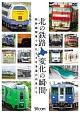 ビコム 鉄道車両シリーズ 北の鉄路 変化の瞬間 新幹線開業で変化する北海道の列車たち