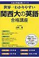 関西大の英語 合格講座 人気大学過去問シリーズ 世界一わかりやすい