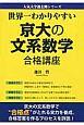 京大の文系数学 合格講座 人気大学過去問シリーズ 世界一わかりやすい