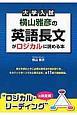 大学入試 横山雅彦の英語長文がロジカルに読める本 英文を読むときに必要な思考法や読み取り方、そのバッ