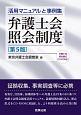 弁護士会照会制度<第5版> CD-ROM付 活用マニュアルと事例集