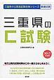 三重県の公務員試験対策シリーズ 三重県のC試験 教養試験 2017