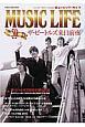 MUSIC LIFE ザ・ビートルズ来日前夜 日本公演50周年記念第1弾