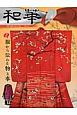 和華 特集:服から伝わる物と事 留学生創刊日中文化誌(9)
