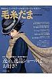 毛糸だま 2016春 手あみとニードルワークのオンリーワンマガジン(169)