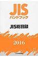 JISハンドブック 2016