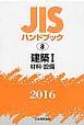 JISハンドブック 建築1 材料・設備 2016 (8)
