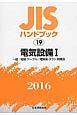 JISハンドブック 電気設備1 一般/電線・ケーブル/電線管・ダクト・附属品 2016 (19)