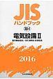 JISハンドブック 電気設備2 電気機械器具/低圧遮断器・配線器具 2016 20-1