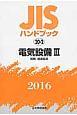 JISハンドブック 電気設備3 照明・関連器具 2016 20-2