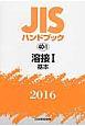 JISハンドブック 溶接1 基本 2016 40-1