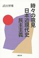 時々の意見・日本近現代史・民主主義