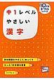中1レベル やさしい漢字 基本問題をやさしく、ゆっくり たった10分間の復習