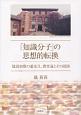 「知識分子」の思想的転換 建国初期の潘光旦、費孝通とその周囲