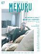 MEKURU みんなのキョンキョン誰も知らない小泉今日子 (7)