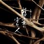 大河ファンタジー「精霊の守り人」