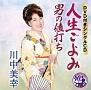 人生ごよみ(DVD付)