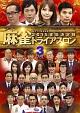 麻雀トライアスロン2015 雀豪決定戦 vol.3